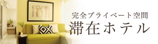 """""""完全プライベート空間""""滞在ホテルの紹介"""