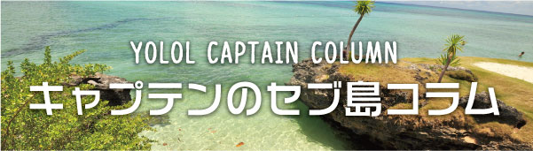 キャプテンのセブ島コラム