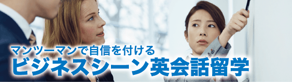 YOLOL ENGLISHビジネスマン向けサイト