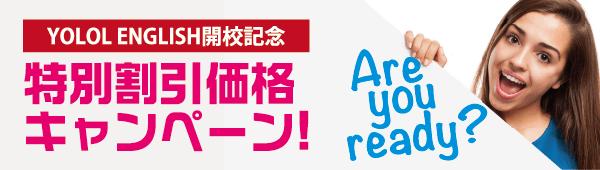 YOLOL ENGLISHキャンペーンサイト