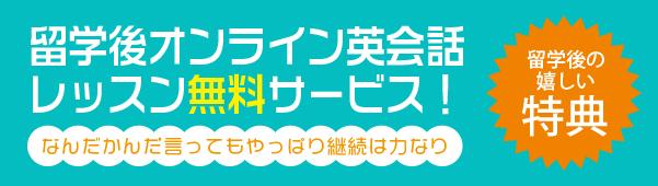 留学後オンライン英会話レッスン無料サービス!