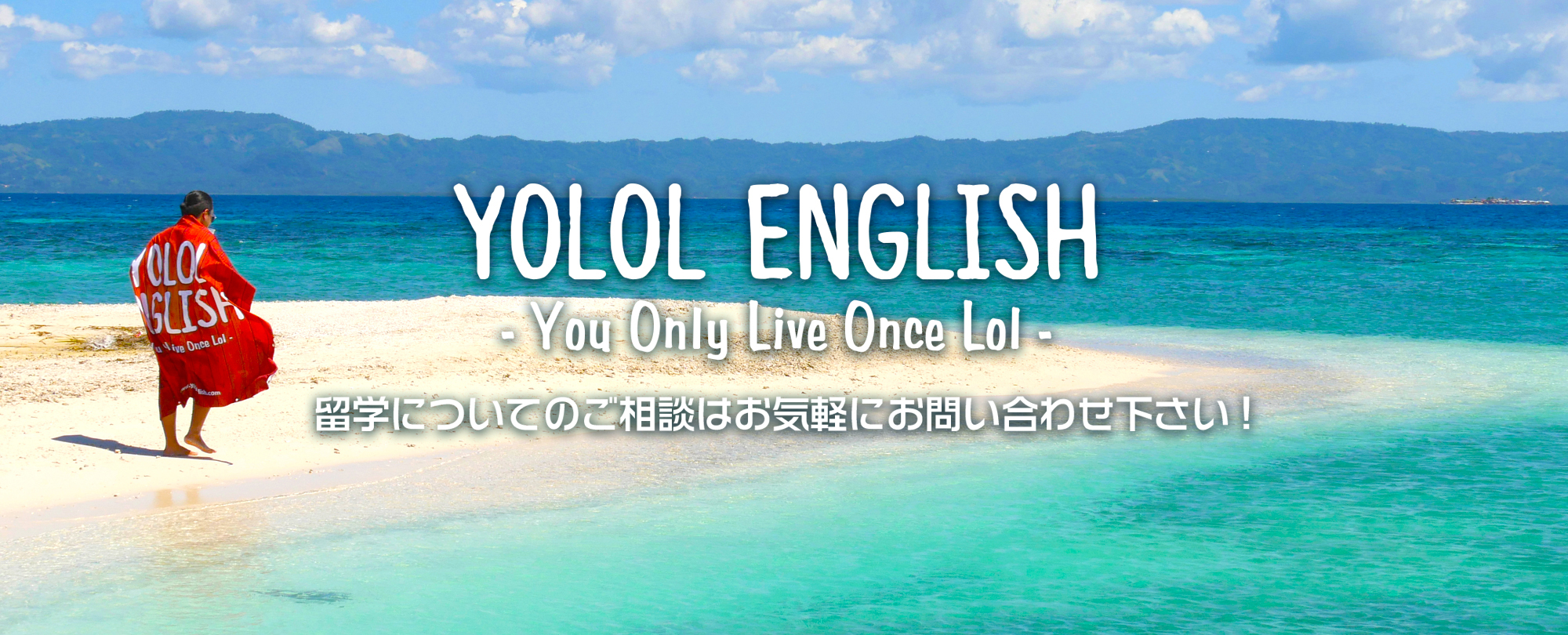 YOLOL ENGLISH -You Only Live Once Lol- 留学についてのご相談はお気軽にお問合せください!