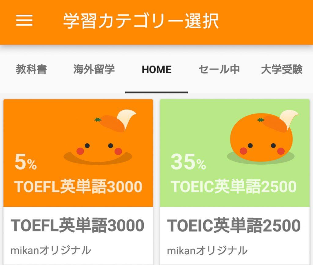 アプリでの英語学習トップ画像